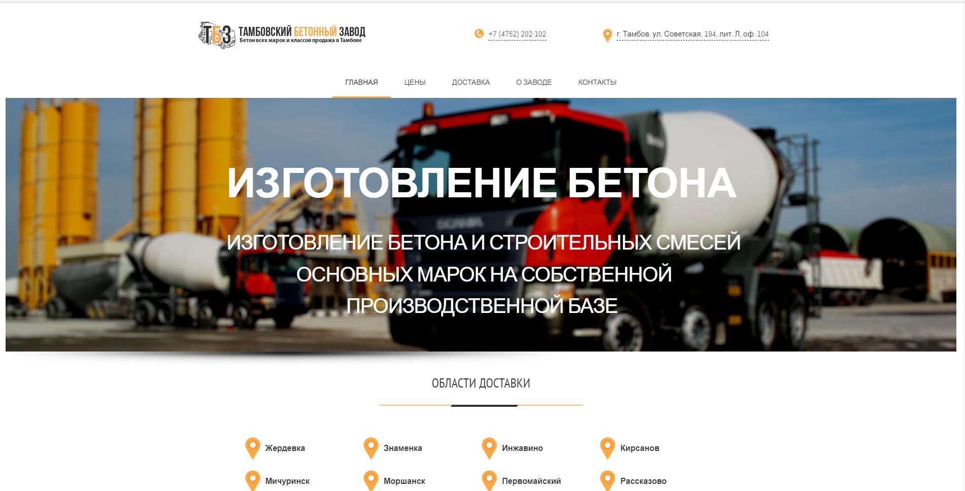 beton-tambov.ru