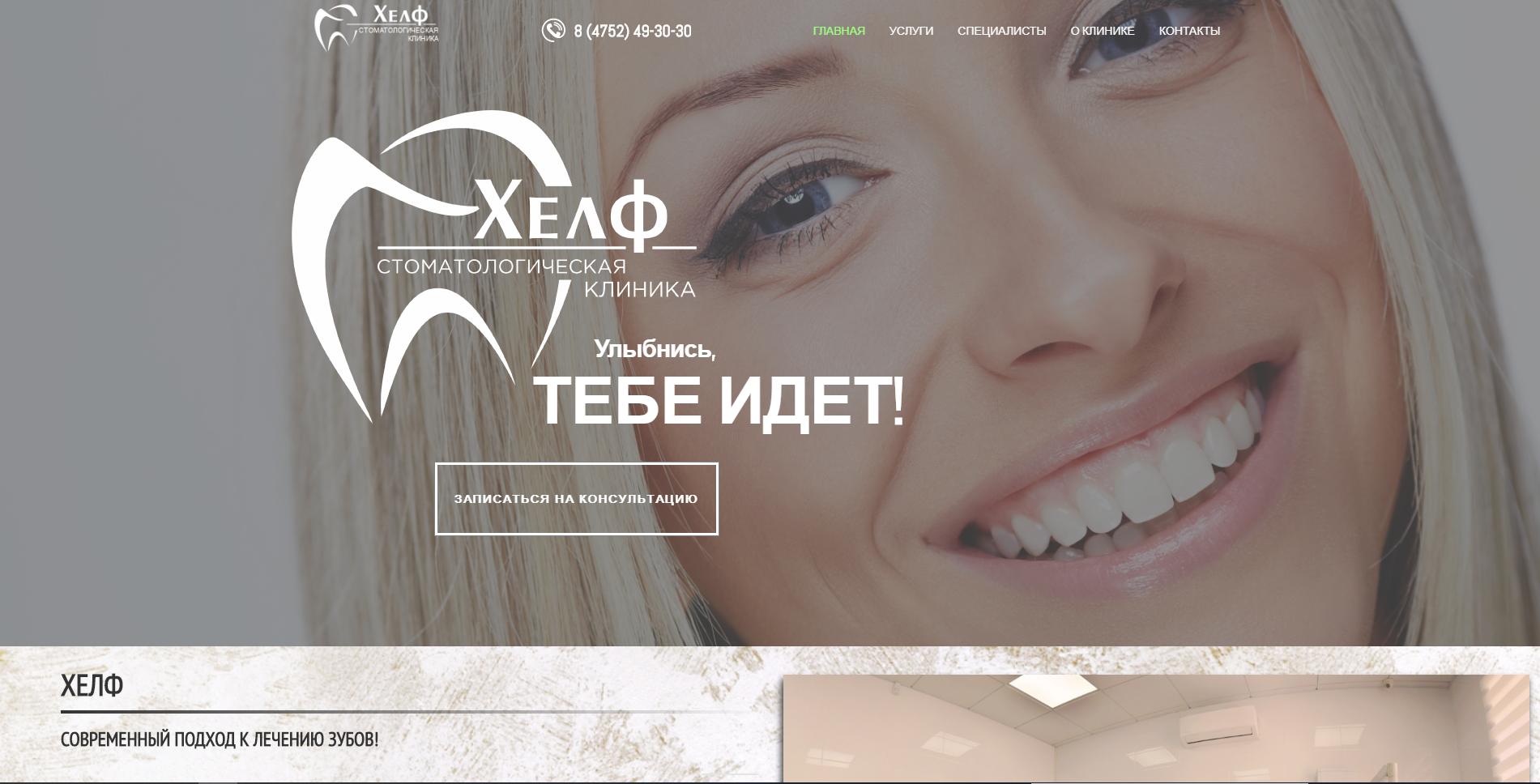 helf-stomatology.ru