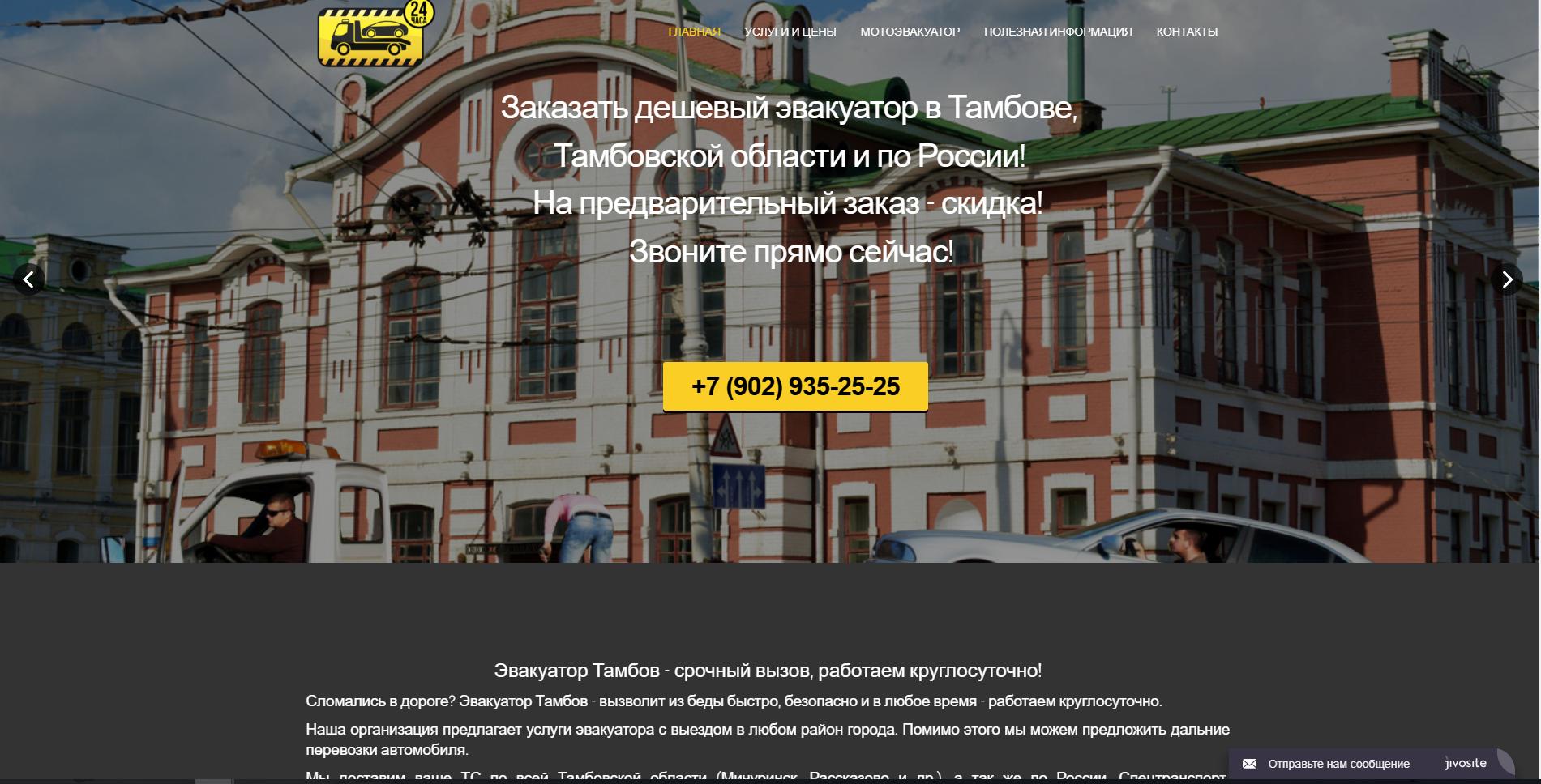 эвакуатор-тамбов.рф