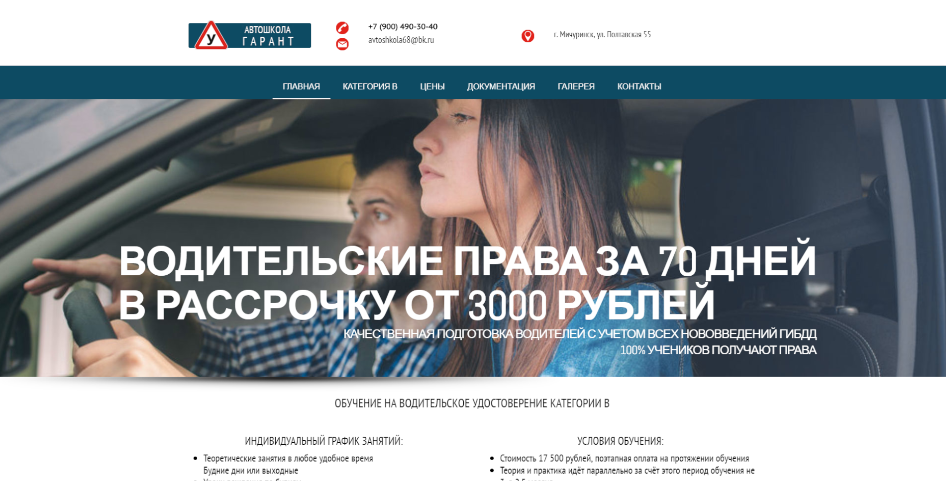 autoshkola-garant.ru