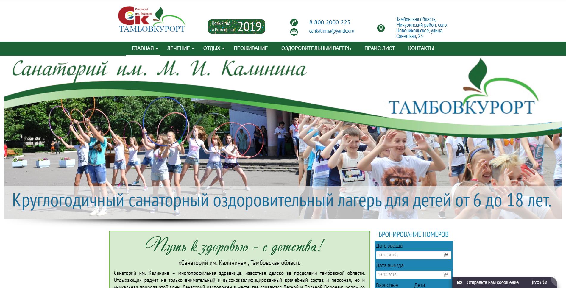 kalinina68.ru