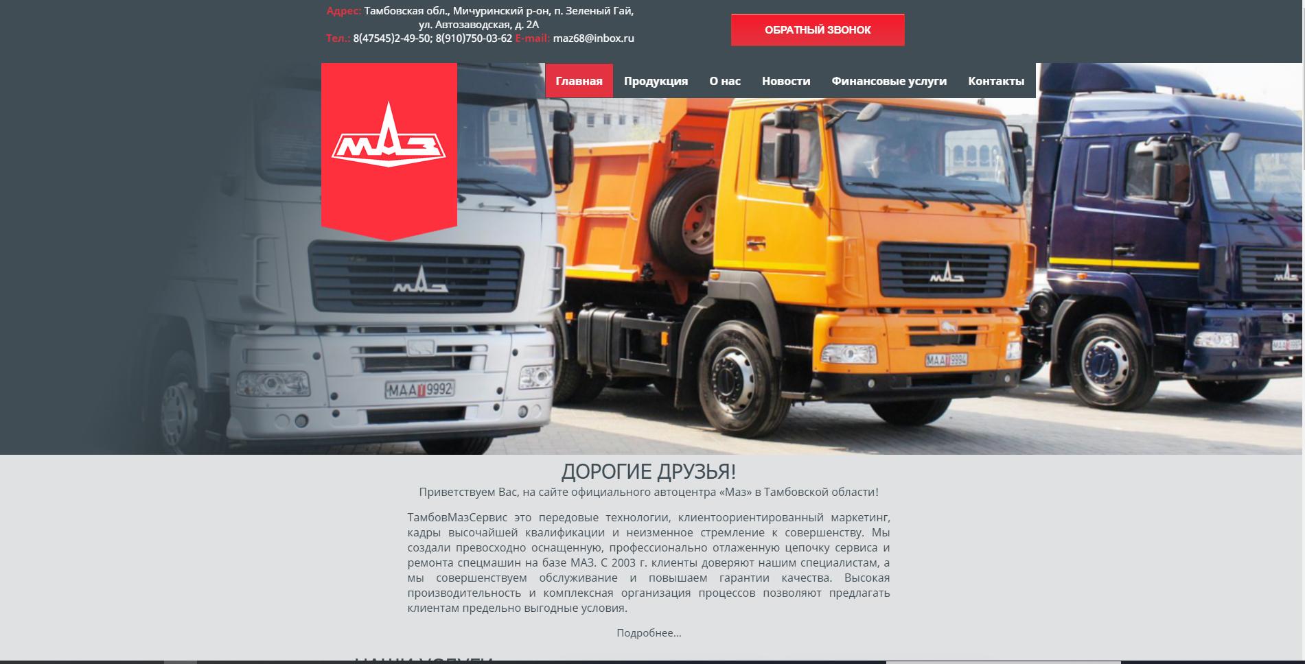грузовички68.рф