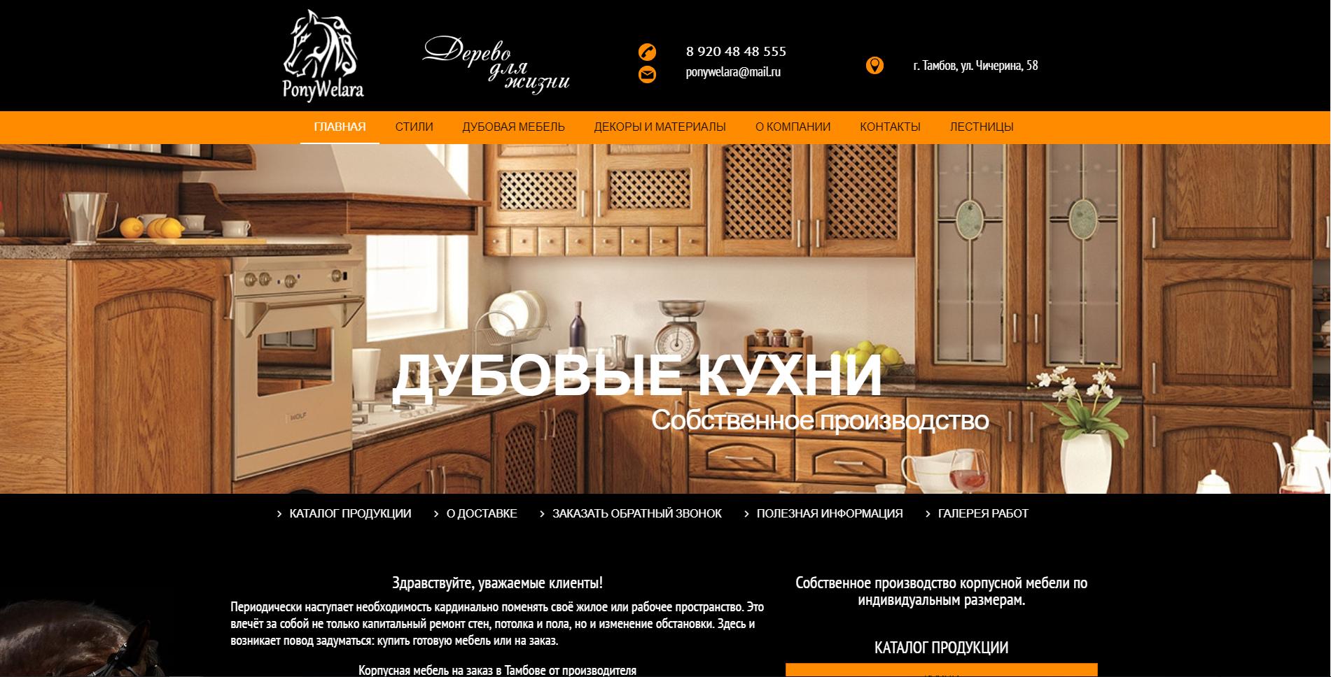 ponywelara.ru