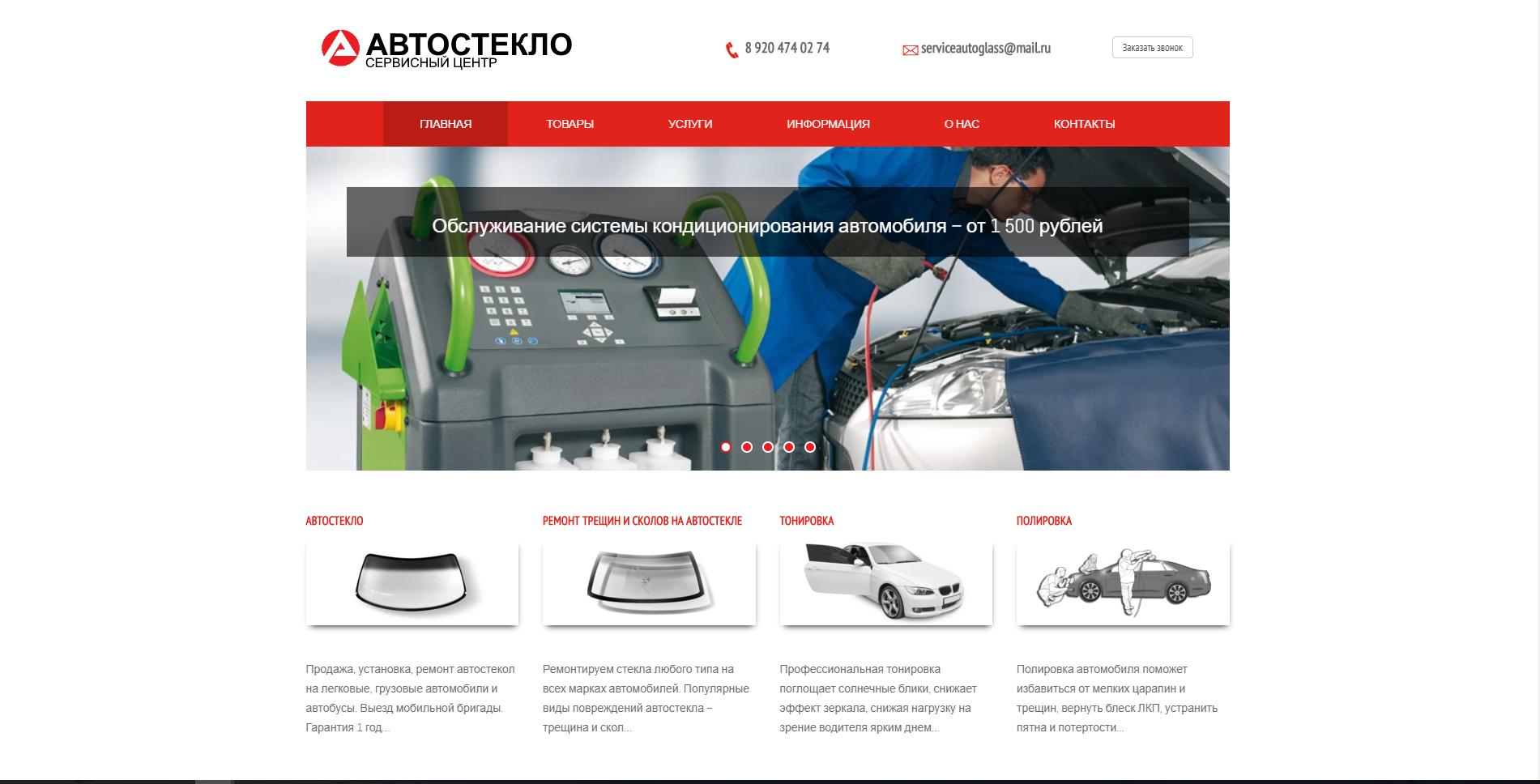 serviceautoglass.ru
