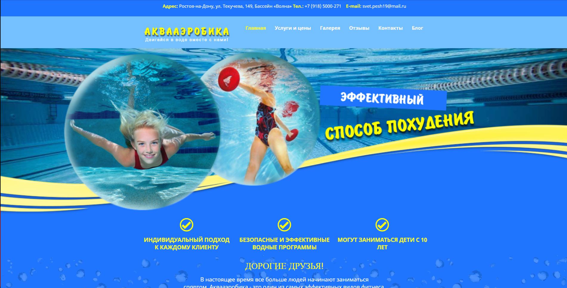 aqua-fitnes.ru
