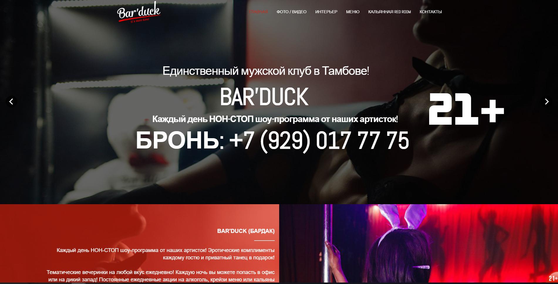 barduck-tambov.ru